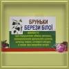 БРУНЬКИ БЕРЕЗИ 1.5г №20
